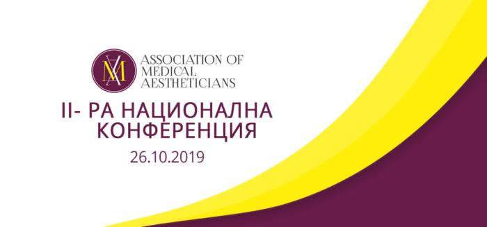 Втора националана конференция на АМК