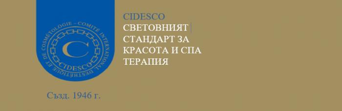 CIDESCO International обяви нови назначения на Съвета и отпразнува постигането на ключови етапи на Световния си конгрес