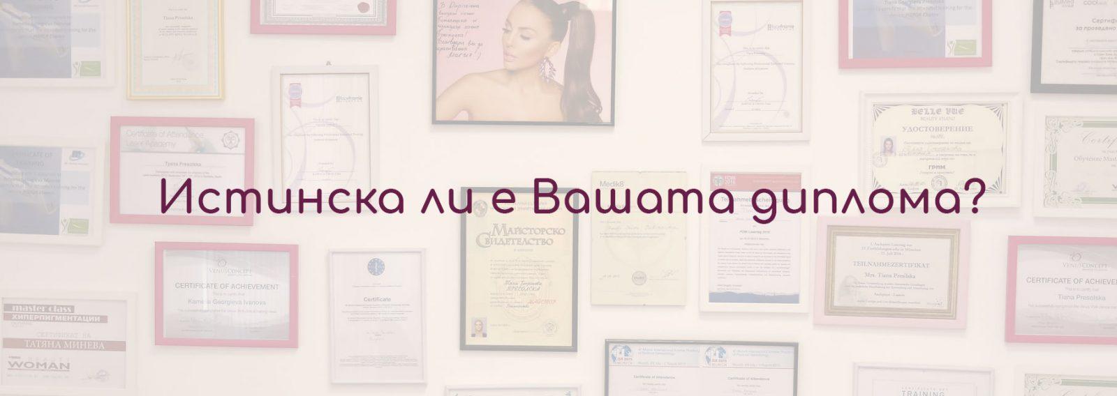 Истинска ли е Вашата диплома?