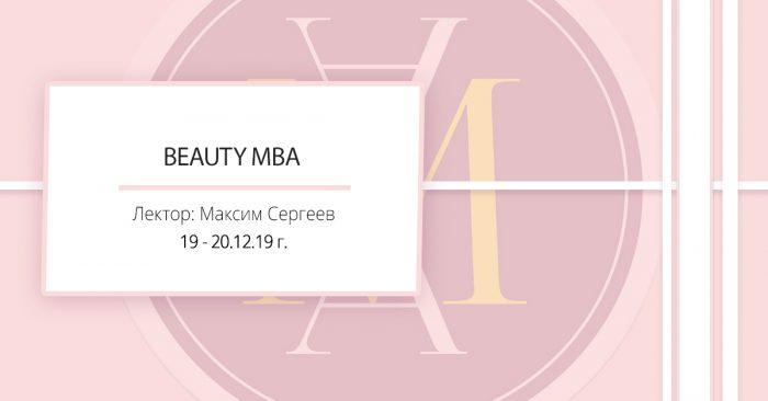 Beauty MBA с Максим Сергеев