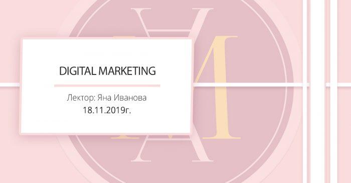 Oбучение по Digital Marketing