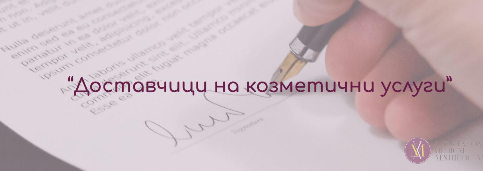 """СИГНАЛ/МОЛБА относно включване на сектор """"Доставчици на козметични услуги"""" в  схемата за частична компенсация заради понесени щети от извънредното положение."""