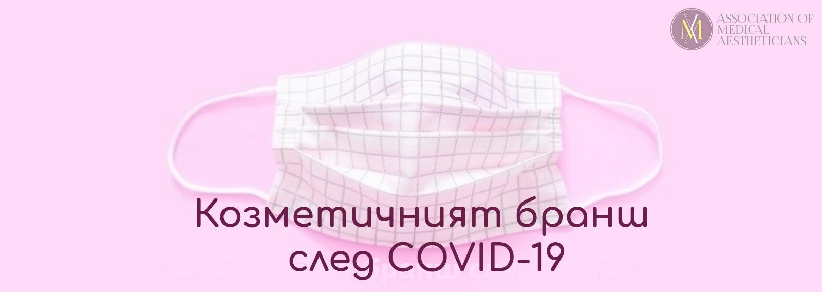 Козметичният бранш след COVID-19