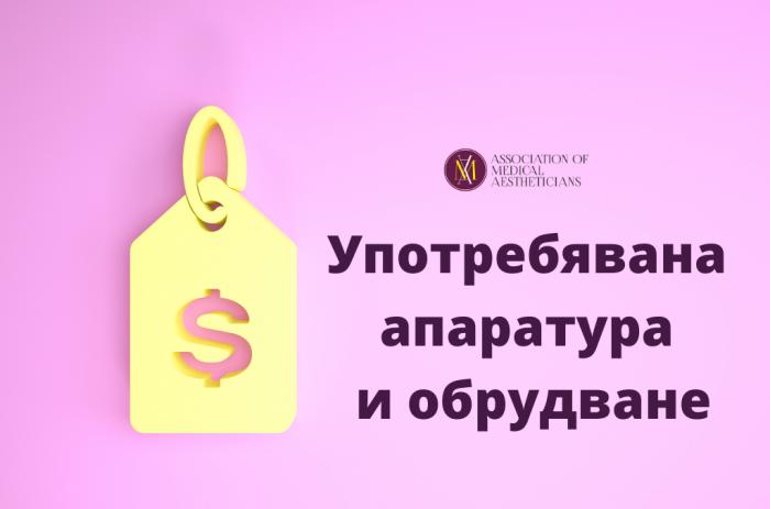 Инициатива на АМК в подкрепа на организации в бранша при реорганизация на своя бизнес модел