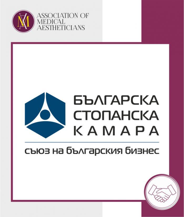 АМК С ЧЛЕНСТВО В БЪЛГАРСКА СТОПАНСКА КАМАРА (БСК)