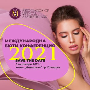 Онлайн еднодневен билет за 5 октомври 2021 г.