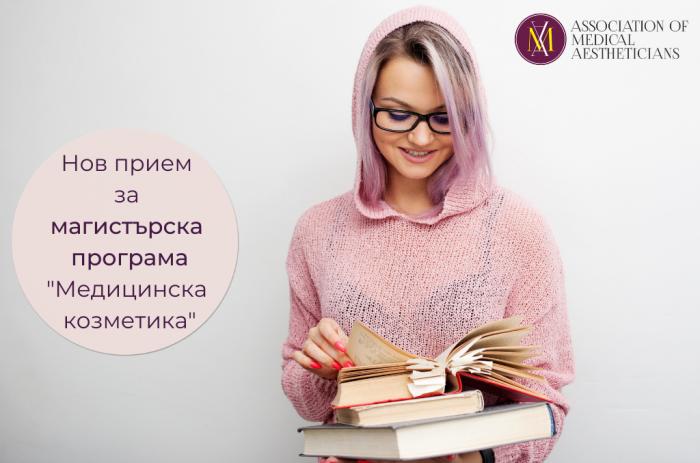 """Специалността """"МЕДИЦИНСКА КОЗМЕТИКА"""" вече и с магистърска програма"""